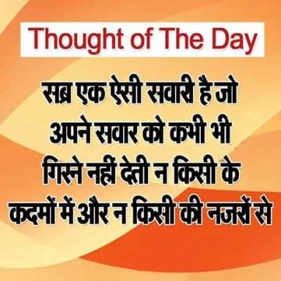 Motivational quote of the day in Hindi