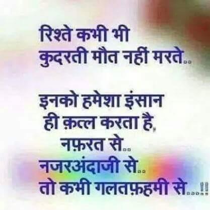 Rishtey hindi Quotes