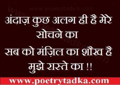 motivational shayari in hindi andaaz