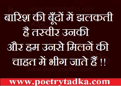 motivational shayari in hindi bharish ki bood