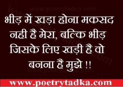 motivational shayari in hindi bheed me khada