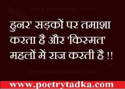 motivational shayari in hindi hunar aur kishmat