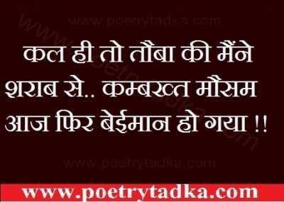 motivational shayari in hindi kal hi