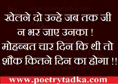 motivational shayari in hindi khelne do unhe