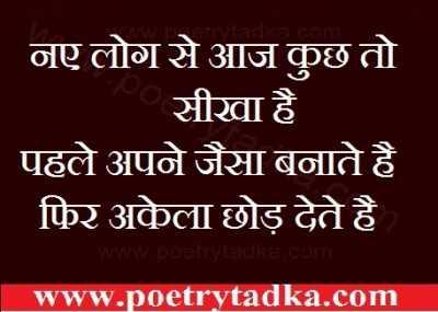 motivational shayari in hindi kuch to sekha