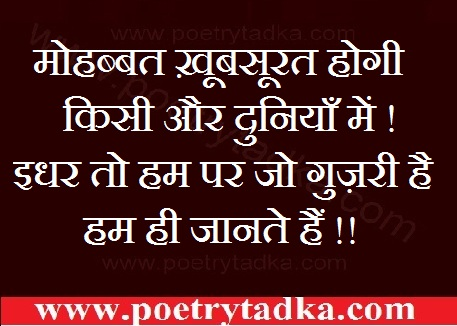 motivational shayari in hindi mohabbat khubsoorat hogi