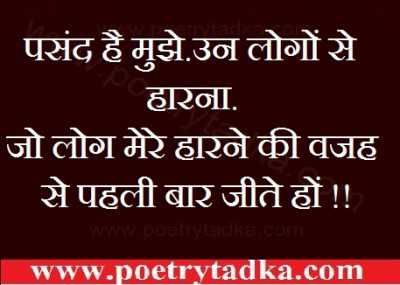 motivational shayari in hindi pasand hai mujhe