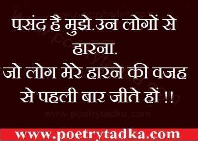 motivational shayari in hindi at poetry tadka