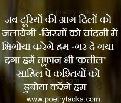 motivational sms in hindi nibhayenge hum