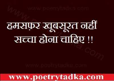 motivational thoughts in hindi for students humsafar