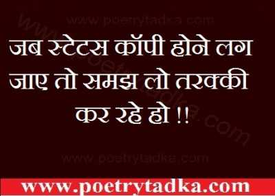 motivational thoughts in hindi for students jab status