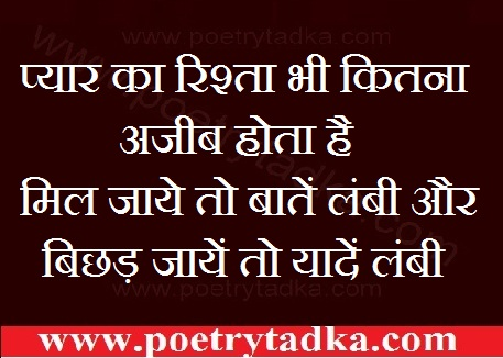motivational thoughts in hindi for students pyar ka rishta