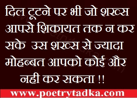 motivational thoughts in hindi pdf dil tootne par
