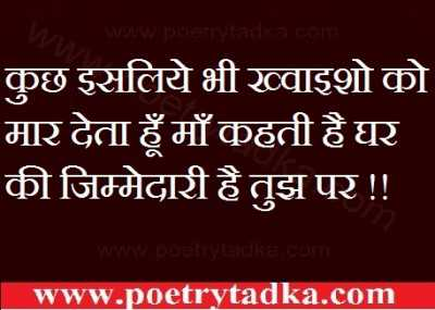 motivational thoughts in hindi pdf kuch es liae