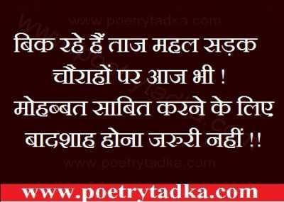 motivational thoughts in hindi pdf taaz mahal