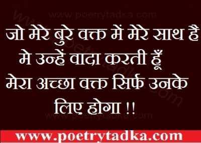 motivational thoughts in hindi pdf wada karti hoon