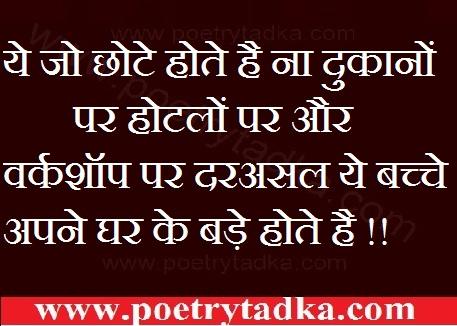 motivational thoughts in hindi pdf ye jo chote