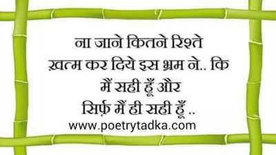 Na Jaane Kitne Rishtey