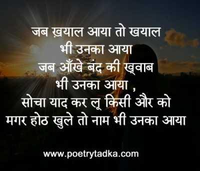 Naam bhi uska aaya