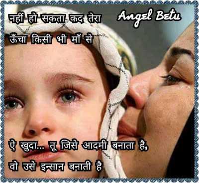Nahin Ho Sakta Mother Quotes In Hindi At Poetrytadka