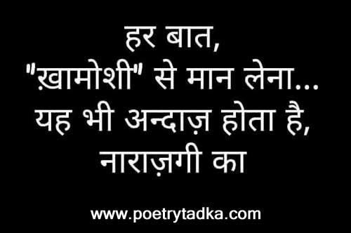naraz shayari hindi me
