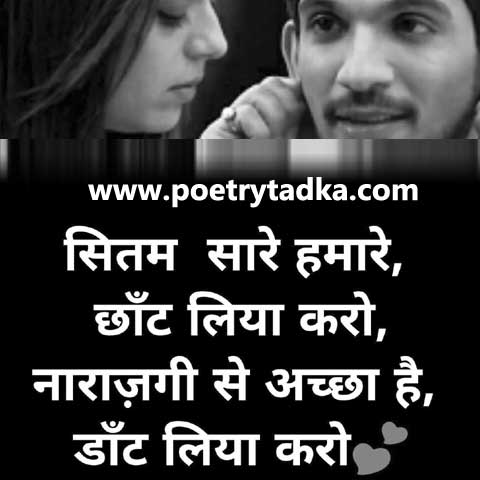 Narazgi shayari in hindi