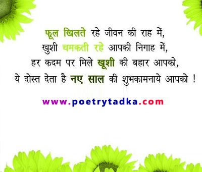 Naya Saal Shayri in Hindi