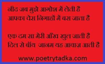 good night shayari wallpaper whatsapp profile image photu in hindi neend jub mujhey aaghosh