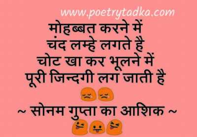 new hindi sher o shayari