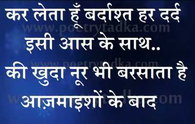 new quotes shayari suvichar