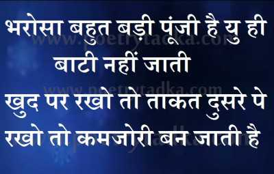 new quotes suvichar bharosa