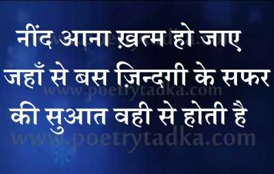 new quotes suvichar zindagi ka safar