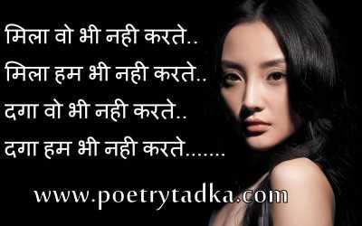 new shayari mila wo bhi nahi karte