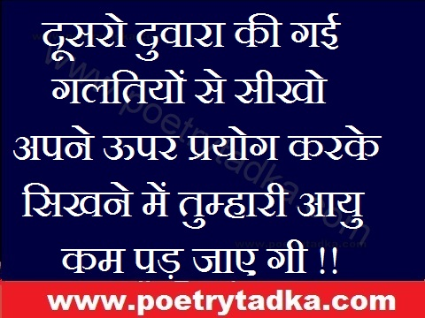 new thoughts in hindi achcha waqt gyan ki baatein