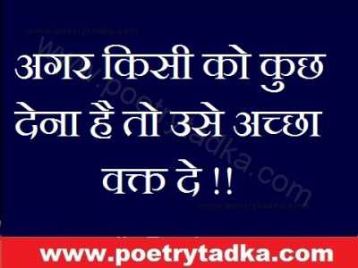 new thoughts in hindi achcha waqt