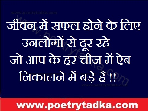 new thoughts in hindi jivan me safal hone ka