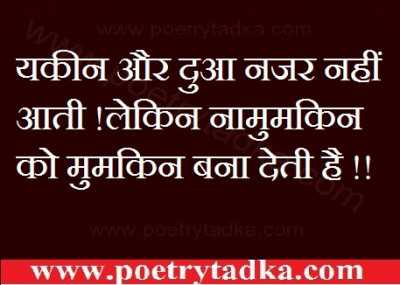 poetry tadka new thoughts in hindi