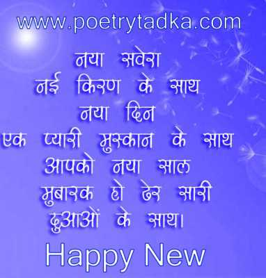 new year quotes in hindi new year ka naya severa new year shayari