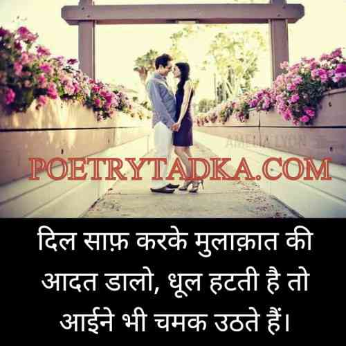 nice couple shayari in hindi