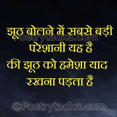 nice quotes in hindi walpepar photu jhoot bolne me sabse badi