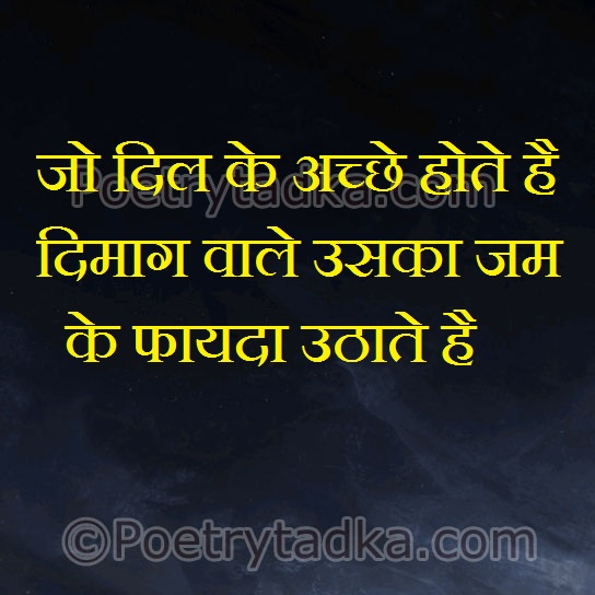 nice quotes in hindi walpepar photu jo dil ke aachche hote ha