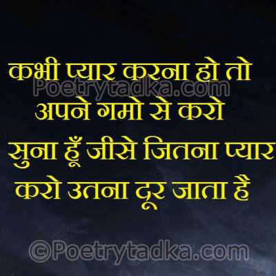 nice quotes in hindi walpepar photu kabhi pyar krna to apne gamo