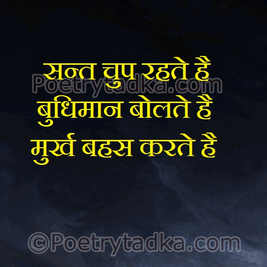 nice quotes in hindi walpepar photu murkh bahas krta hai
