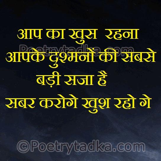 sabar kro khush rho ge Nice quotes in hindi Urdu Shayri