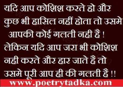 nice status quotes about life hindi