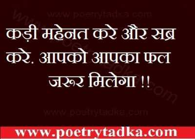 nice status quotes in hindi for whatsapp