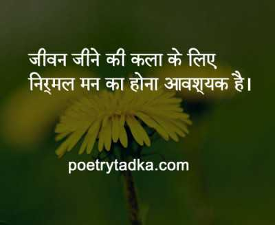 nirmal mann thought of the day in hindi