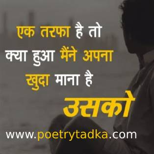 One sided Love Shayari