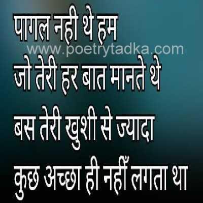 pagal shayari whatsupp status hindi