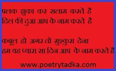 good morning shayari wallpaper whatsapp profile image photu in hindi palak jhuka kar salam karte